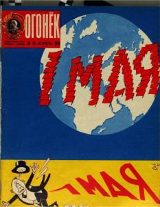 Огонёк 1973 №18