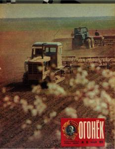 Огонёк 1973 №19