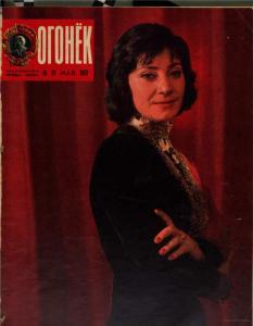 Огонёк 1973 №21