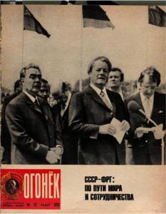 Огонёк 1973 №22
