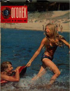 Огонёк 1973 №24