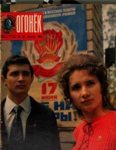 Огонёк 1973 №25