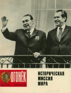 Огонёк 1973 №26