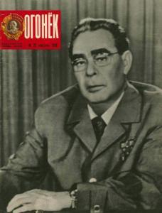 Огонёк 1973 №27