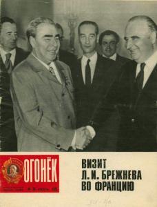 Огонёк 1973 №28
