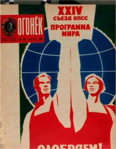 Огонёк 1973 №30