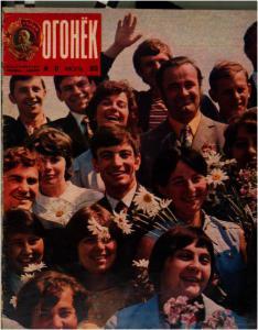 Огонёк 1973 №31