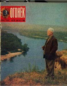 Огонёк 1973 №32