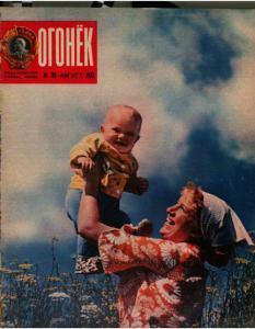 Огонёк 1973 №33