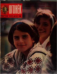 Огонёк 1973 №34