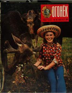 Огонёк 1973 №35