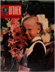 Огонёк 1973 №36