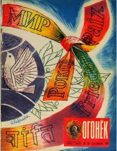 Огонёк 1973 №43