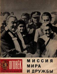Огонёк 1973 №49