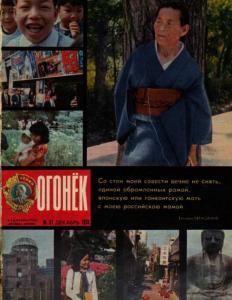 Огонёк 1973 №51