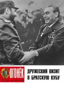 Огонёк 1974 №06