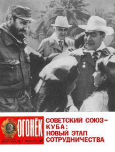 Огонёк 1974 №07