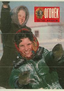 Огонёк 1974 №11
