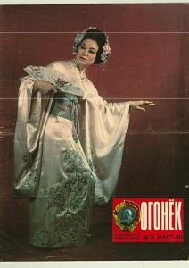 Огонёк 1974 №12
