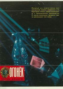 Огонёк 1974 №13