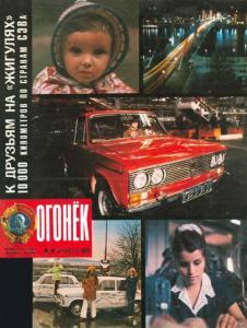 Огонёк 1974 №14