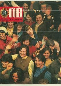 Огонёк 1974 №17