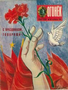 Огонёк 1974 №18