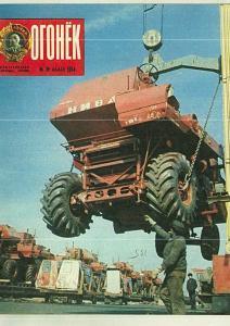 Огонёк 1974 №19