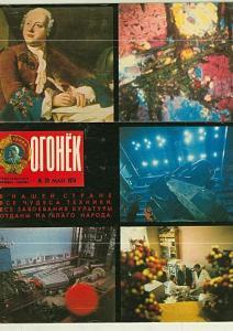 Огонёк 1974 №20