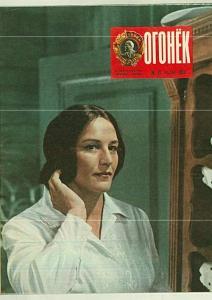 Огонёк 1974 №21