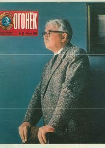 Огонёк 1974 №22