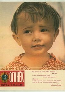 Огонёк 1974 №24