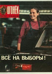 Огонёк 1974 №25