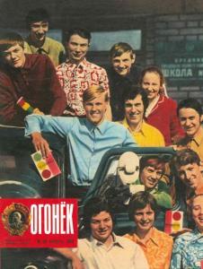 Огонёк 1974 №29