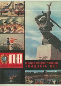 Огонёк 1974 №30