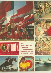 Огонёк 1974 №33
