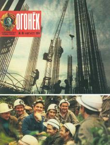 Огонёк 1974 №35