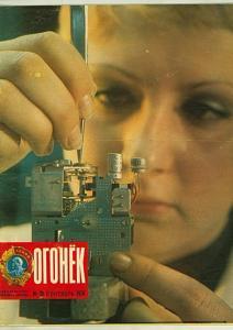 Огонёк 1974 №39