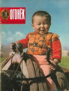 Огонёк 1974 №44