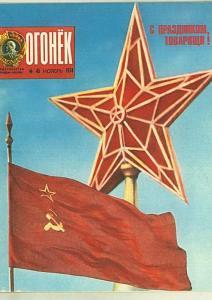 Огонёк 1974 №45