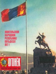 Огонёк 1974 №48