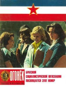 Огонёк 1974 №49