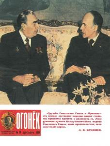 Огонёк 1974 №51