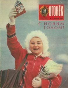 Огонёк 1975 №01