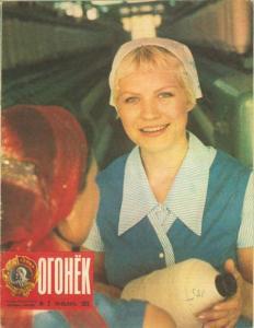 Огонёк 1975 №02