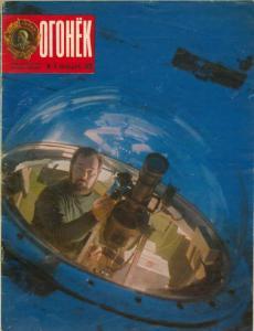 Огонёк 1975 №03
