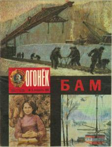 Огонёк 1975 №05