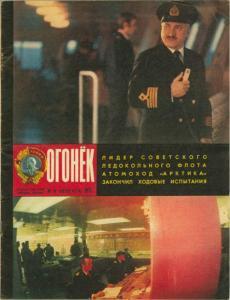 Огонёк 1975 №06