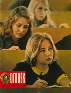 Огонёк 1975 №07