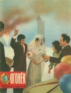 Огонёк 1975 №08